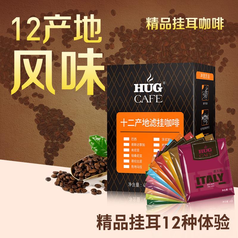 cephei12产地挂耳咖啡手冲美式黑咖啡挂耳咖啡粉现磨