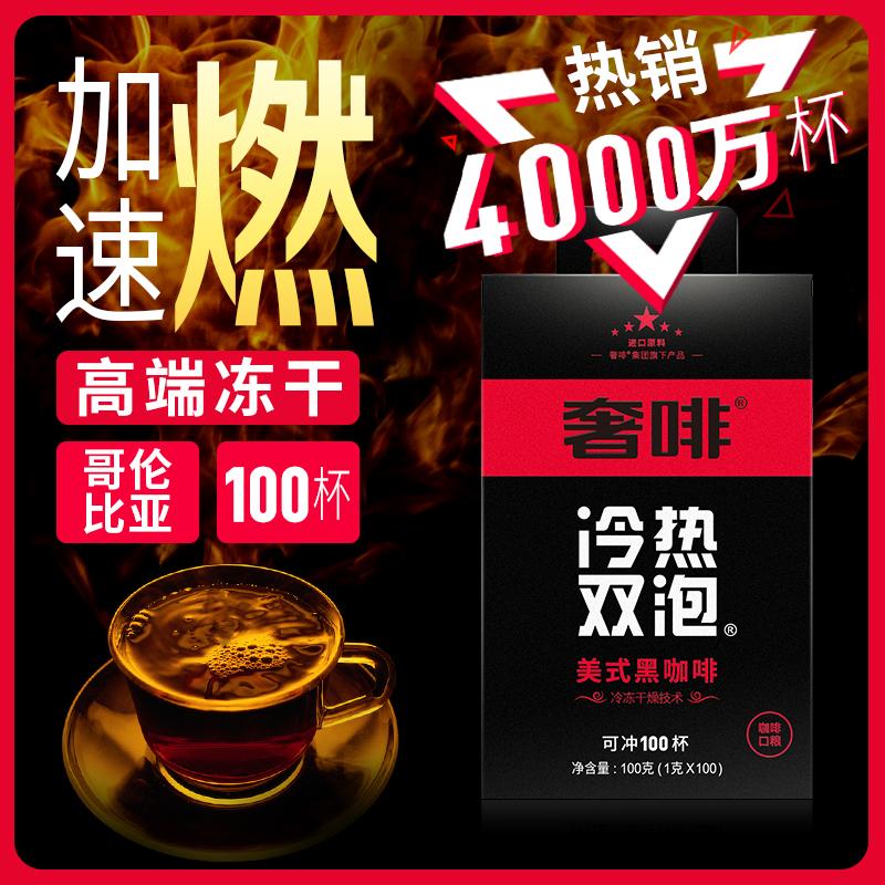 奢斐CEPHEI进口冷萃美式纯黑咖啡粉提神冻干浓缩速溶咖啡条装