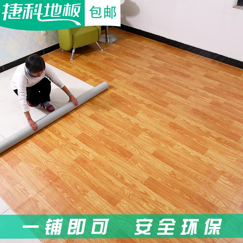 加厚地板革pvc地板垫耐磨水泥地胶防水毛坯房自粘地板贴ins网红