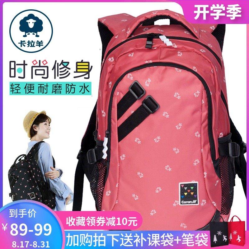 卡拉羊书包小学生双肩包女韩版中学生初中生高中生大容量旅行背包