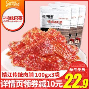 味巴哥猪肉脯300g包邮靖江
