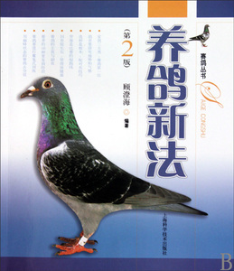 The new method of raising pigeons (2nd edition) Pigeon raising / lettering pigeon supplies / racing equipment / feeding management / competitions