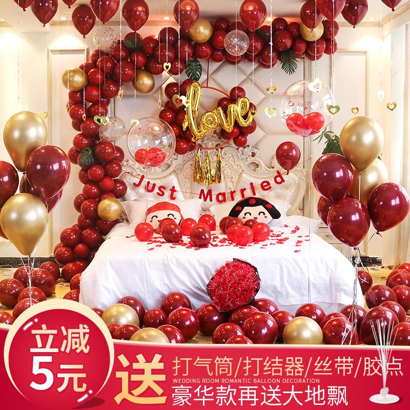 创意浪漫婚房布置套装结婚气球装饰婚礼女方新房套餐婚庆用品大全