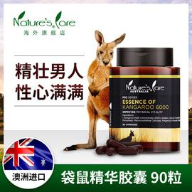 naturescare澳洲进口红袋鼠精胶囊男性保健精力持久正品 90粒/瓶