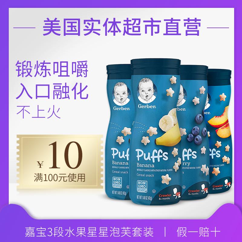 [4罐]美国进口gerber嘉宝泡芙婴儿零食宝宝辅食儿童星星磨牙饼干