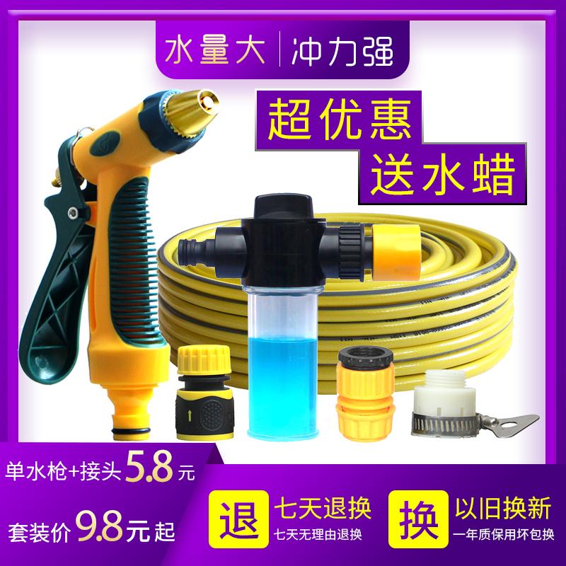 家用自来水洗车水枪高压清洗喷枪头刷车工具软水管泡沫壶洗车神器