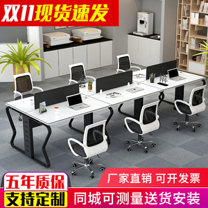 Chengdu furniture simple and modern 2/4/6/8 person desk combination employee card seat staff computer desk and chair