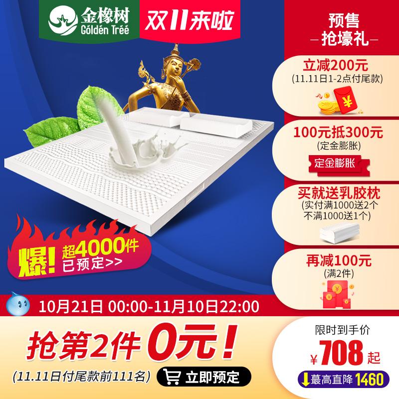 金橡树【喵住抽检认证】泰国原产进口天然乳胶床垫护脊纯5cm7.5cm