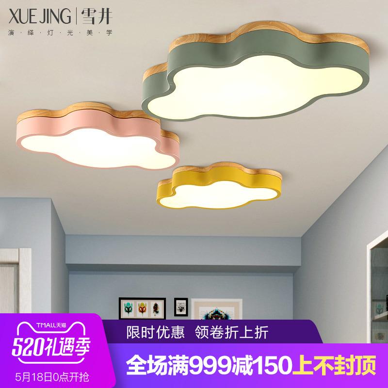 北欧风格灯具创意原木质现代简约客厅卧室儿童房云朵马卡龙吸顶灯-雪井旗舰店