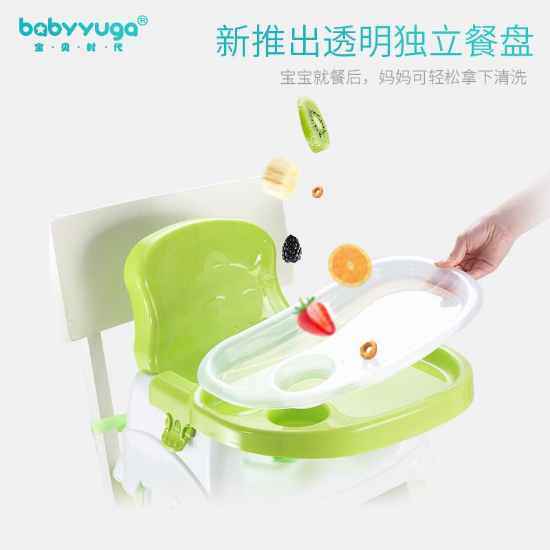 宝贝时代儿童餐椅婴儿吃饭椅子宝宝多功能餐桌椅便携折叠小凳