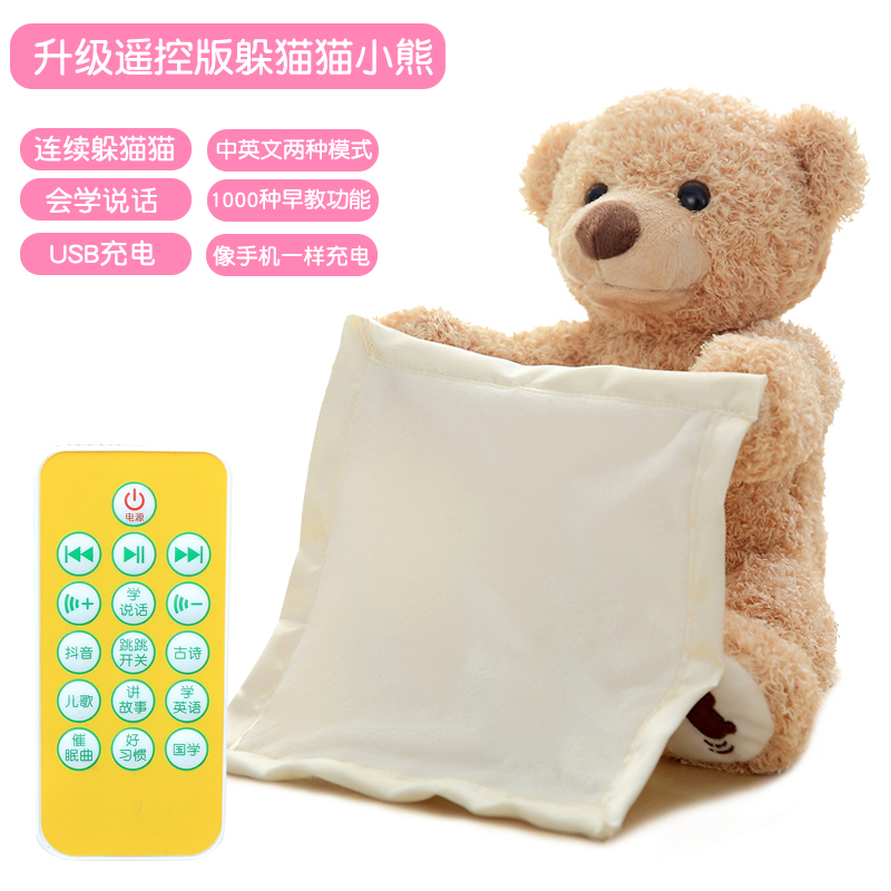 躲猫猫小熊玩具哄娃神器宝宝婴儿毛绒公仔泰迪熊会说话的抖音同款