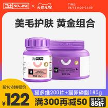 卫仕猫咪藓专用美毛卵磷脂猫英短掉毛维生素b发腮爆毛软磷脂卫士