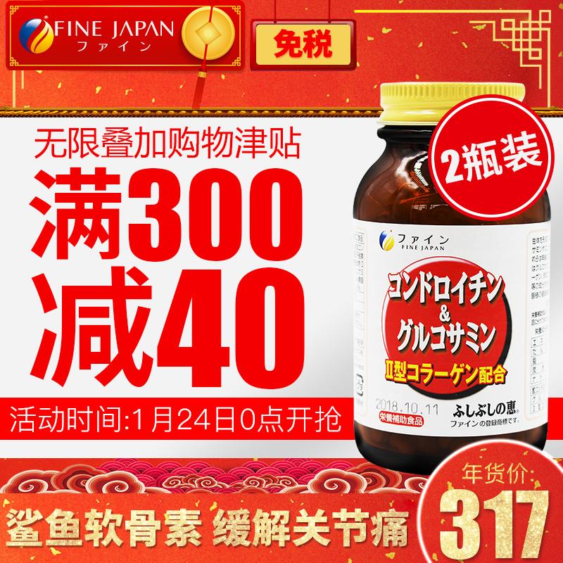 2瓶日本进口FINE鲨鱼氨糖软骨素 中老年氨基葡萄糖维骨力关节灵宝