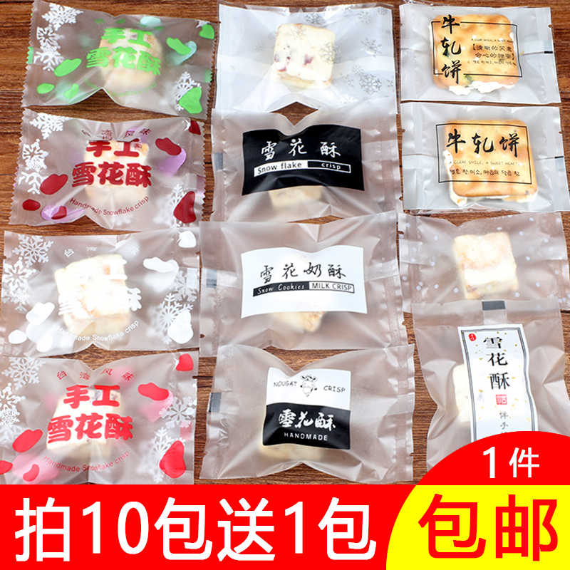 雪花酥包装袋机封袋 磨砂透明烘焙自封袋曲奇牛扎饼干袋100个包邮