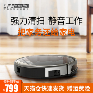 Rovel sweeping robot automatic vacuum intelligent home ultra-thin all-in-one mopping machine mopping machine