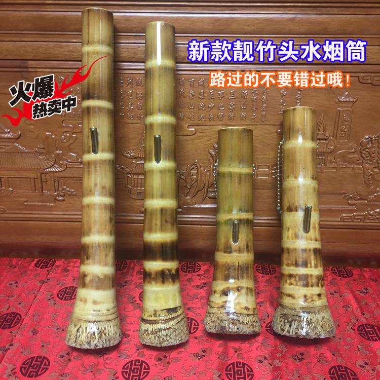 光漆原色竹头水烟筒高档马蹄手工过滤烟具烟丝斗化州湛江云南特产