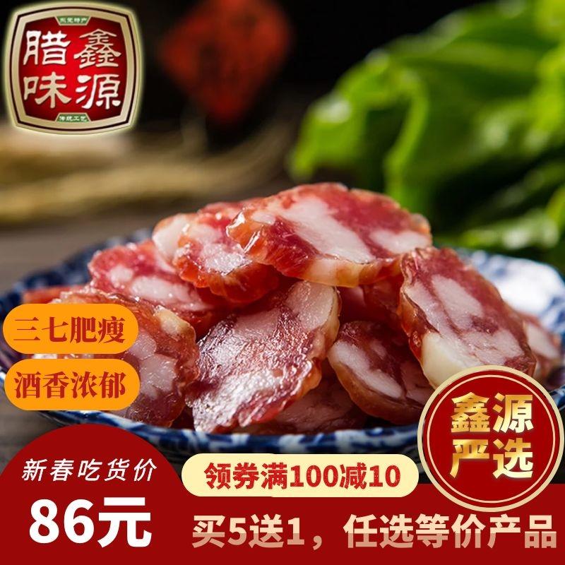 鑫源腊味三七肥瘦广东腊肠优级腊肠500g广式腊肠甜味香肠东莞特产