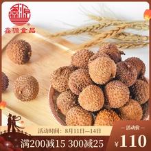 鑫源东莞桂味450g核(小)肉gu10特级新la农家特产