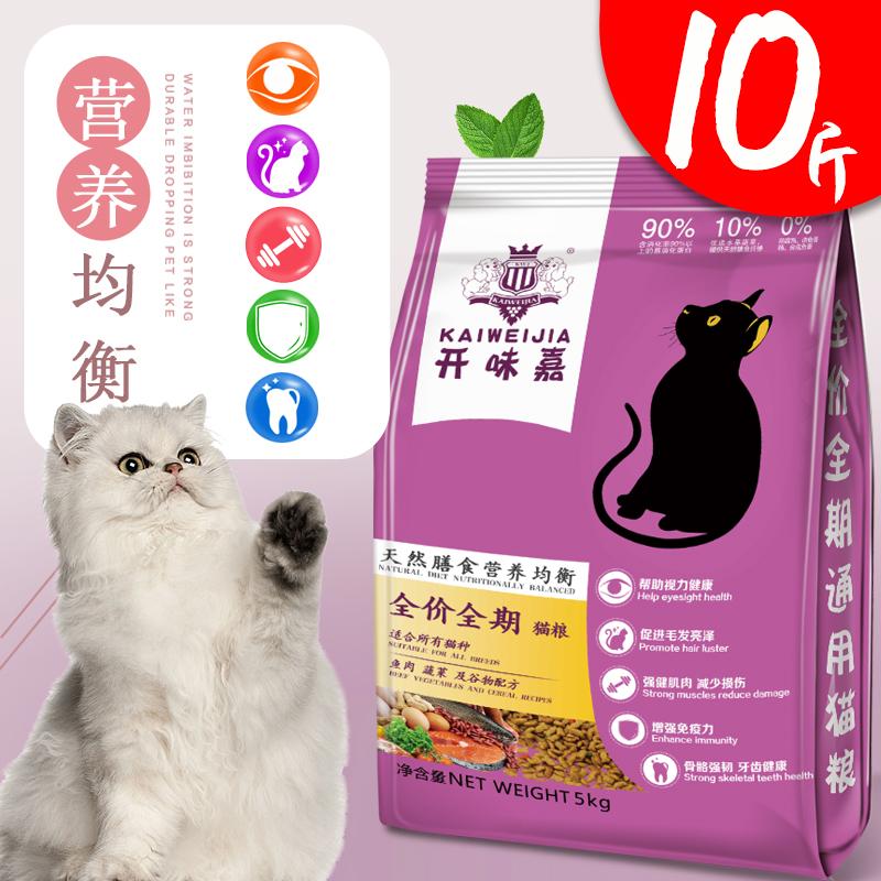猫粮 10斤5kg幼猫成猫老年猫流浪猫咪主粮5公斤天然粮20多省包邮