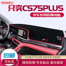 专用 于长安新cs75plus避光垫改装饰中控仪表台配件内饰防晒隔热