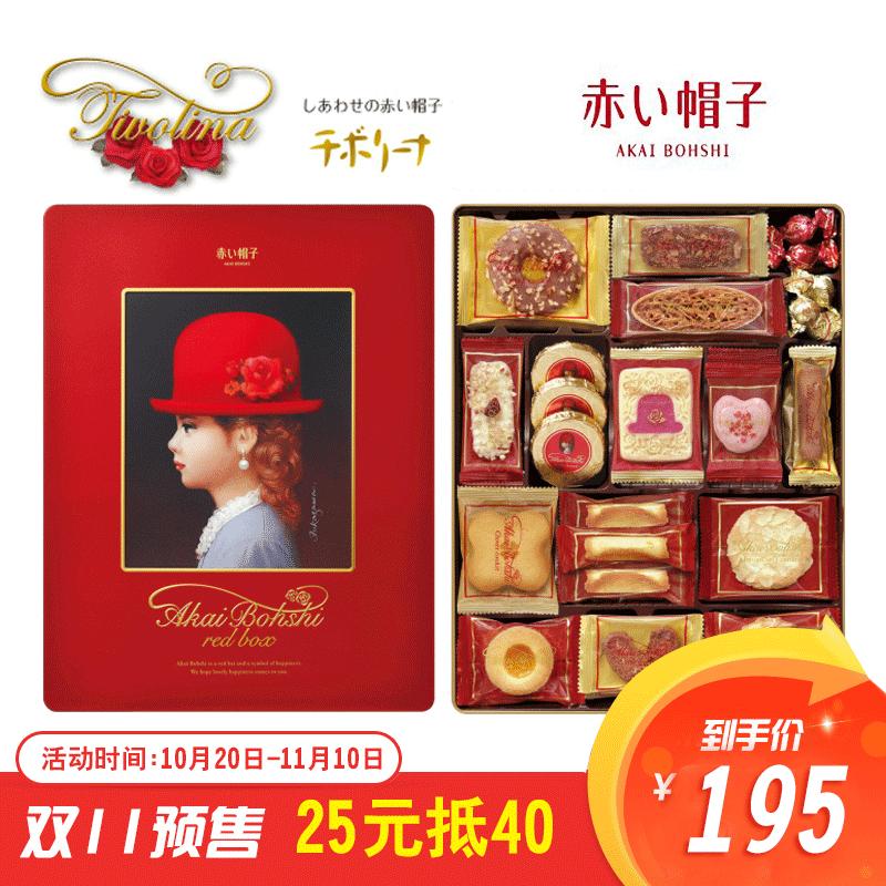 日本进口零食 千朋帽子饼干红色曲奇礼盒送女友长辈中秋节礼物