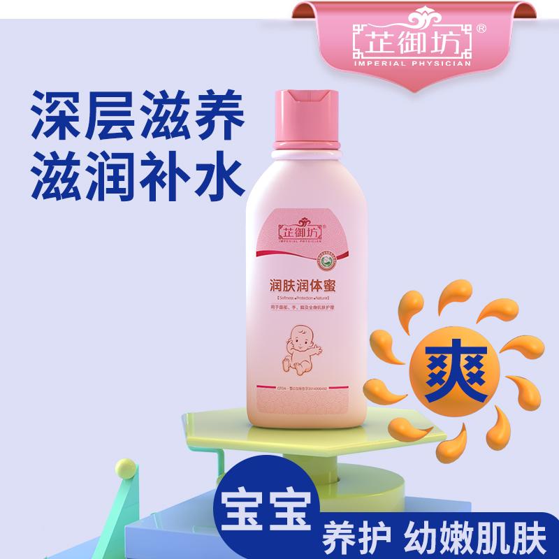 芷御坊宝宝润体蜜婴儿乳液露护肤品天然保湿补水儿童身体乳
