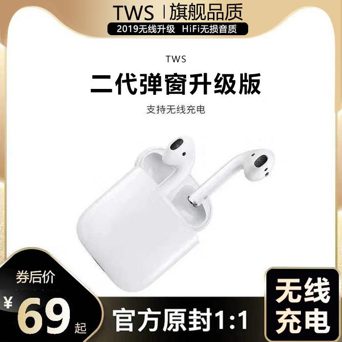 无线蓝牙耳机二代适配苹果iphone跑步oppo小米vivo华为通用7p迷你