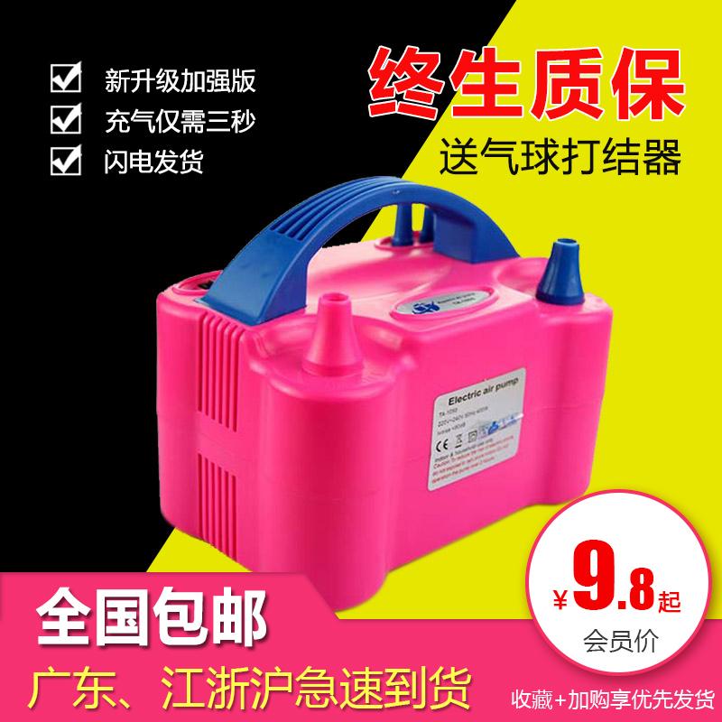 电动打气筒吹气球机充气泵工具结婚氦气便携式自动双孔出气打气机