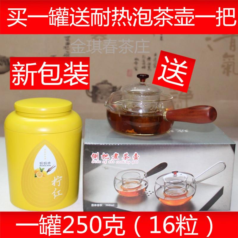 新品妈妈炒柠檬红茶铁罐250克16粒妈妈炒柠红小柠红云南滇红茶叶