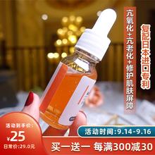 花田微香精华原液亢ji6化亢老化tu保湿皮肤屏障修护