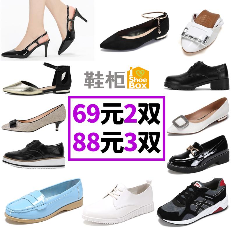 达芙妮旗下SHOEBOX/鞋柜女鞋69元2双88元3双任选加购物车自动改价