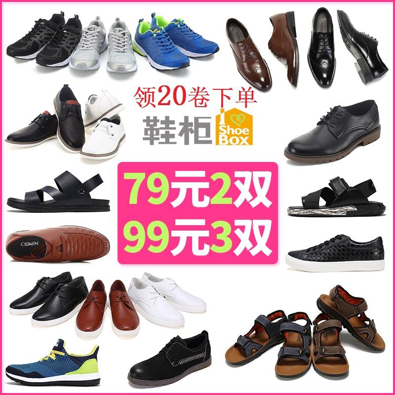 达芙妮旗下SHOEBOX/鞋柜男鞋50元2双60元3双任选加购物车自动改价优惠券