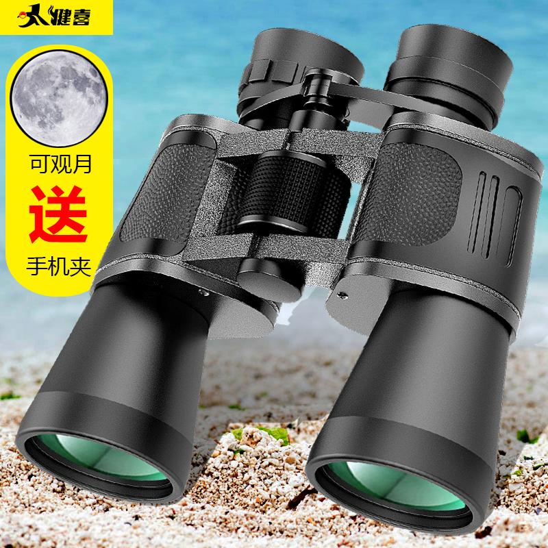 健喜双筒望远镜高倍高清夜视演唱会超清人体望眼镜户外一万米儿童