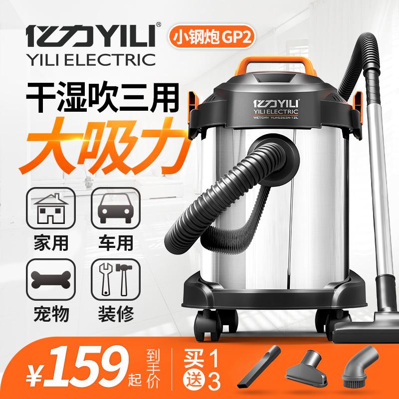 亿力吸尘器家用强力小型手持式超静音大功率干湿吹工业地毯桶式机