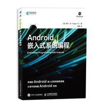 Android 嵌入式编程 Androdo16d应用ie一本专一讲解Androi