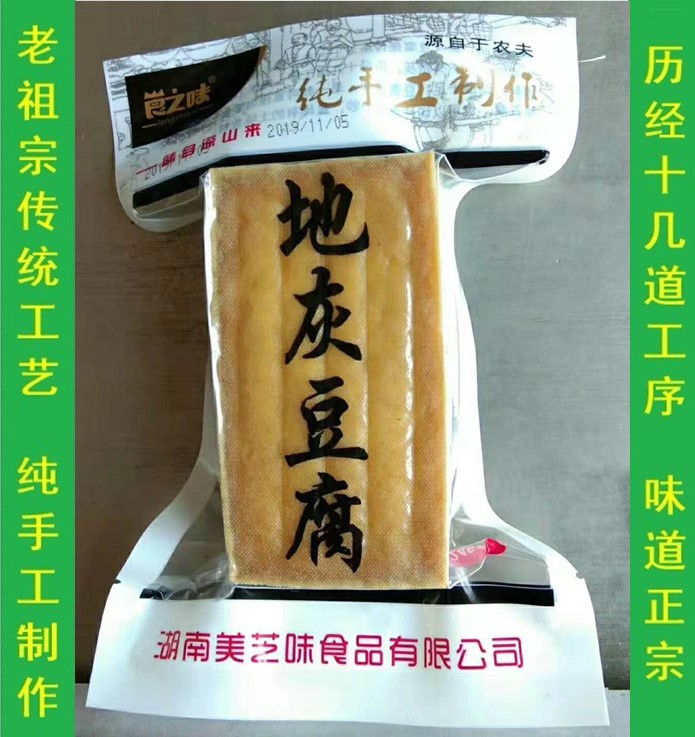 台湾新寧特產崀之味踏運地灰豆腐安山大塊炒菜香乾醋水鹽豆腐5塊