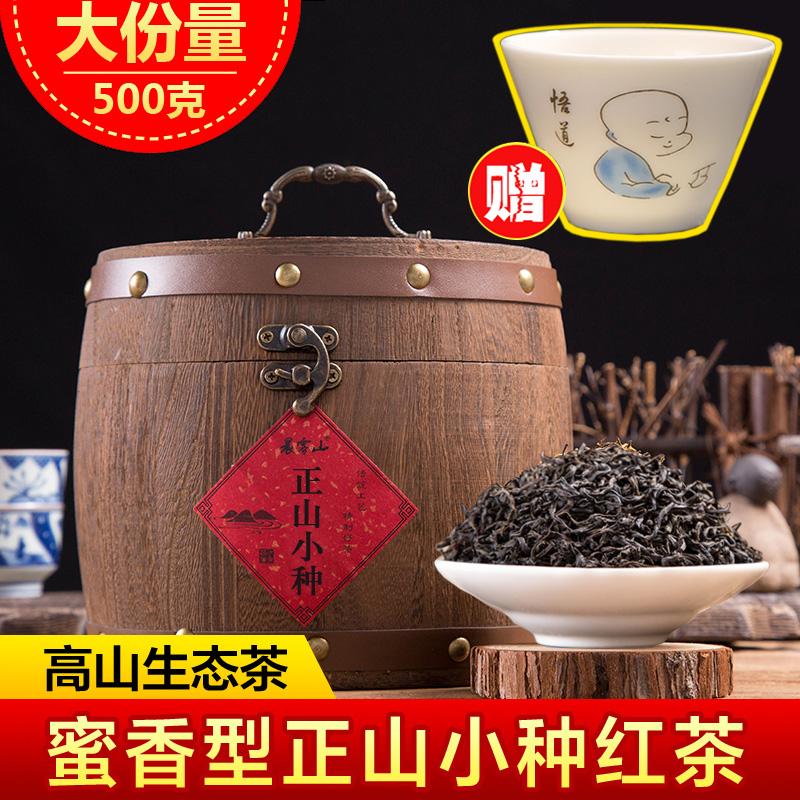 新茶正山小种红茶茶叶500g 武夷山特级浓香型散装罐装 木桶礼盒装