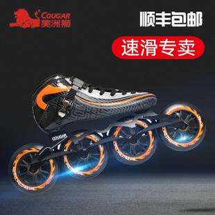 美洲狮速滑轮滑鞋专业碳纤大轮旱冰竞速儿童溜冰鞋男女滑轮鞋SR9图片