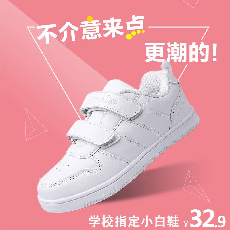 儿童白鞋子2017新款童鞋女童板鞋小学生运动鞋休闲鞋男童鞋小白鞋
