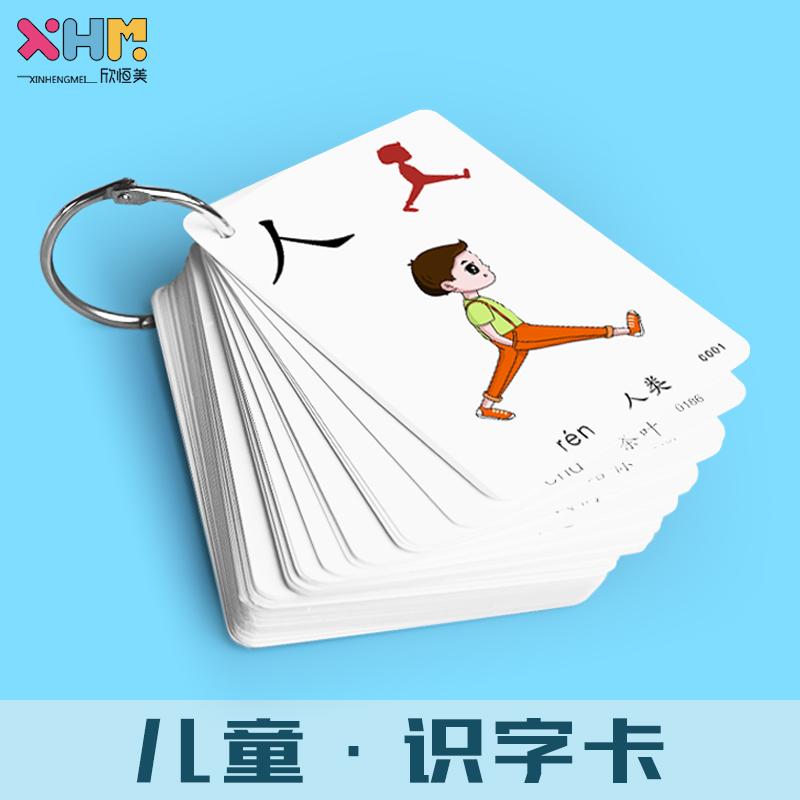 幼儿宝宝识字卡3000字幼儿园儿童早教启蒙象形看图认字识字卡片