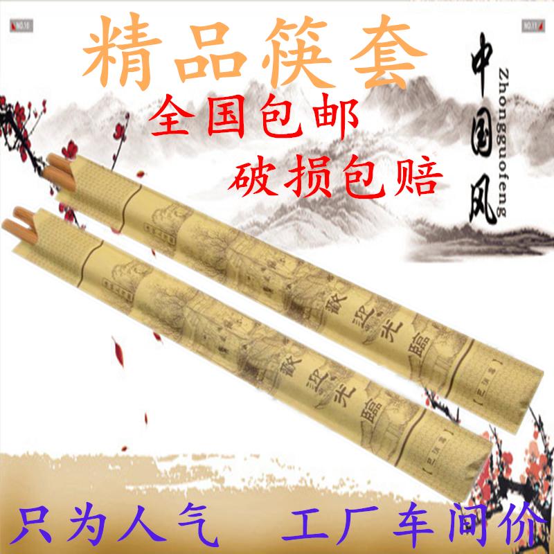 包邮 一次性纸筷套筷子套 筷子包装袋 牛皮纸筷套265mm3000只促销
