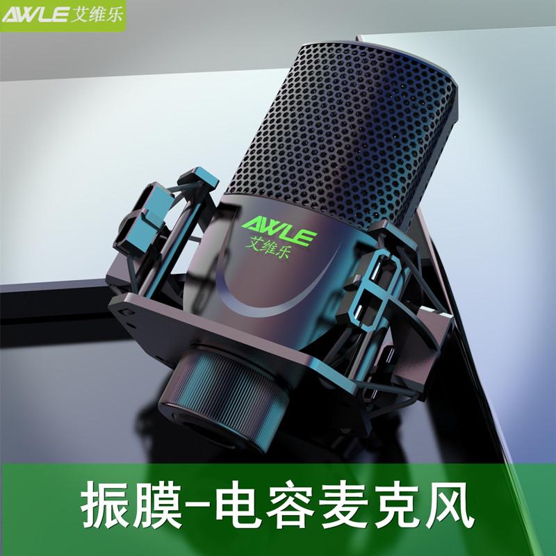 艾维乐电容麦克风专业话筒录音棚直播设备声卡套装手机电脑通用