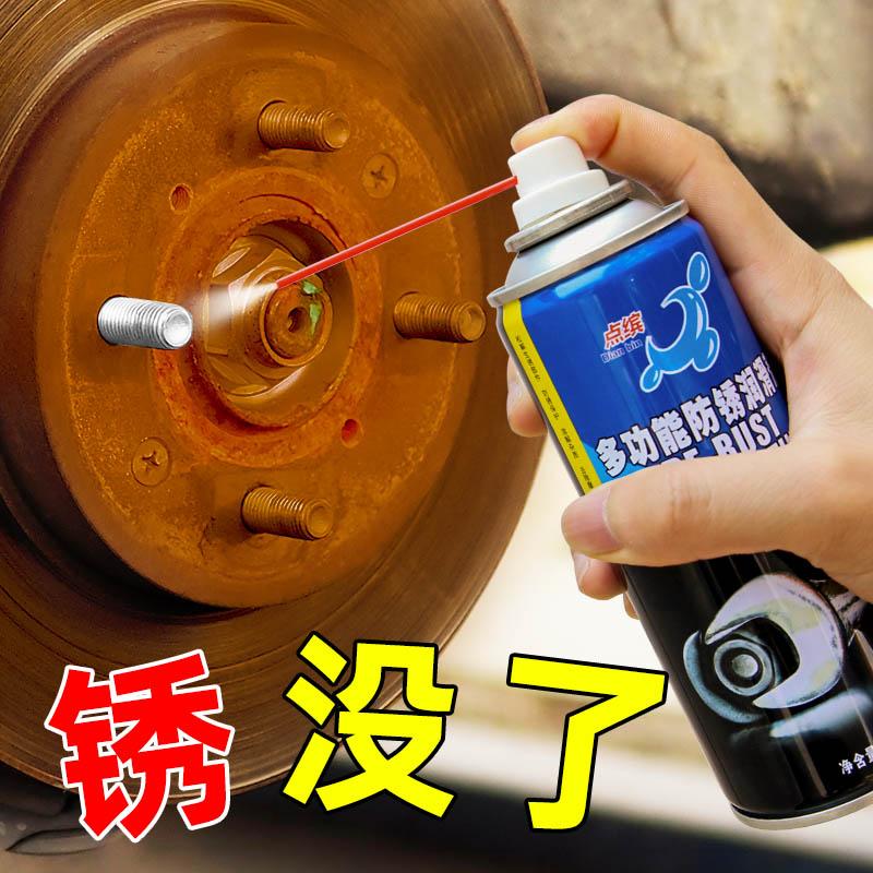 除锈剂金属强力防锈清洗润滑剂家用螺丝螺栓松动去锈清洁剂神器