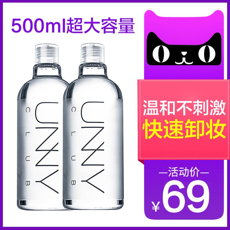 韩国unny卸妆水脸部温和清洁油正品深层乳眼唇脸三合一液官方旗舰