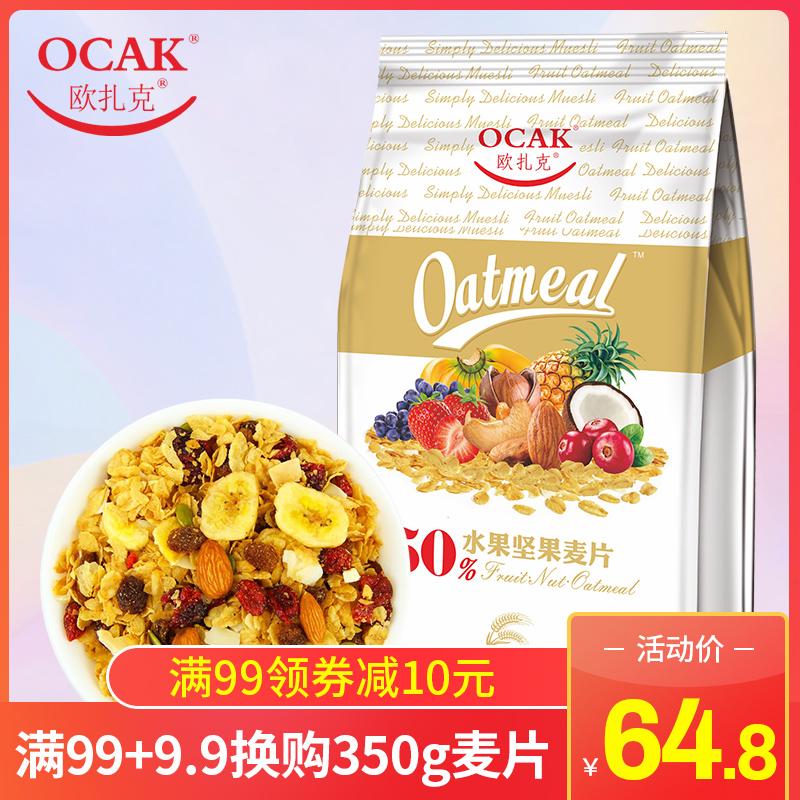 欧扎克50%水果坚果小麦薄脆片 冲饮干吃即食代餐营养孕妇早餐麦片