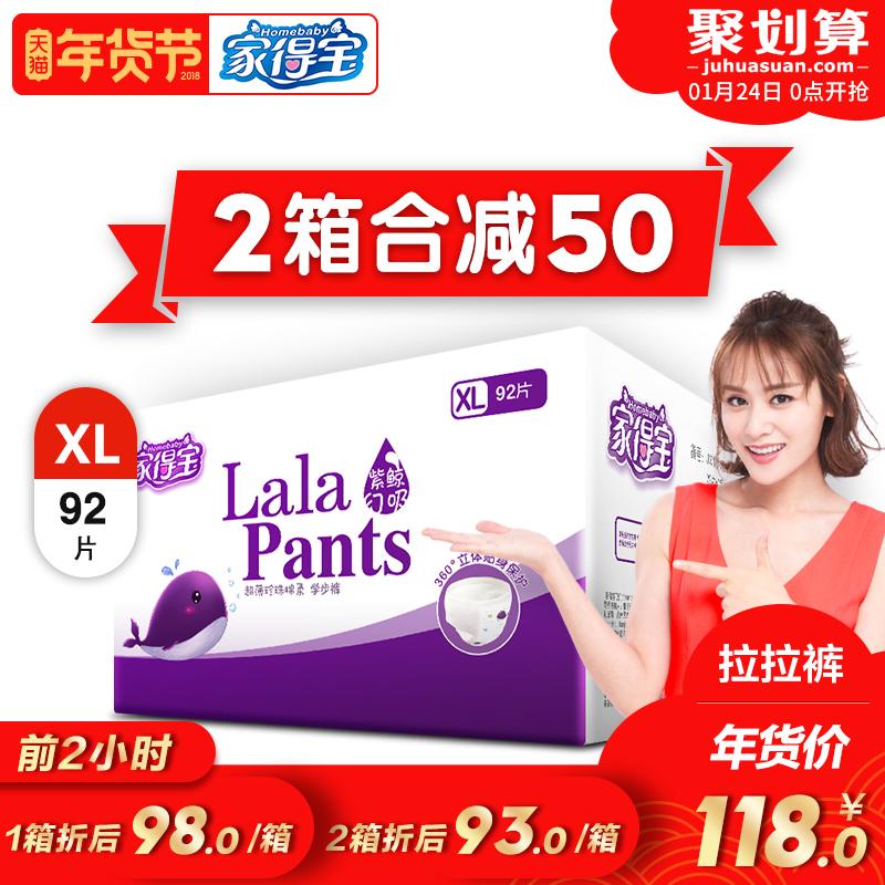 家得宝拉拉裤XL92片超薄透气男女宝宝婴儿尿不湿成长裤非纸尿裤