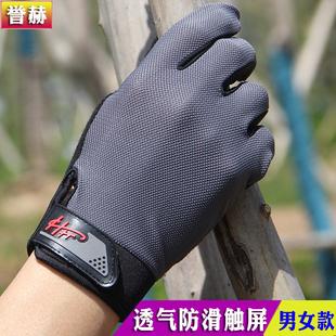 男女士情侣户外运动登山手套开车骑行夏防晒爬山防滑全指触屏手套