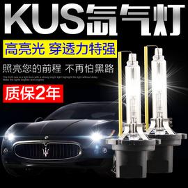 KUS氙气灯泡透镜专用灯泡改装高亮快启HID汽车灯D2H氙气大灯