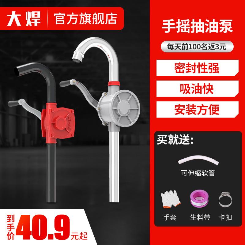 大焊手摇油泵油抽子手动抽油泵抽油器吸柴油桶加油铸铁铝合金