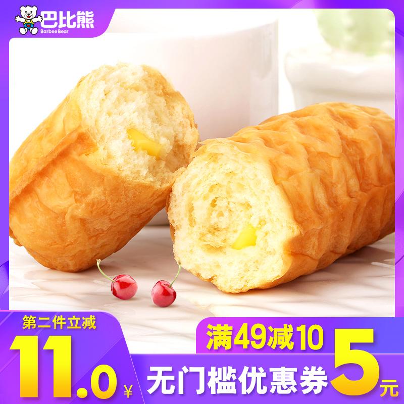 巴比熊华夫面包早餐糕点心口袋奶香零食小面包整箱零食小吃网红